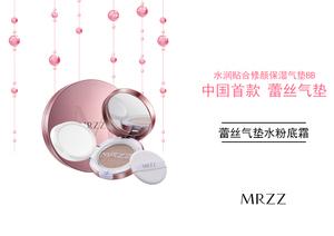 MRZZ蕾丝气垫水粉底